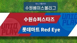 [유니크플레이] 수원슈퍼스타즈 vs 롯데마트 Red E…