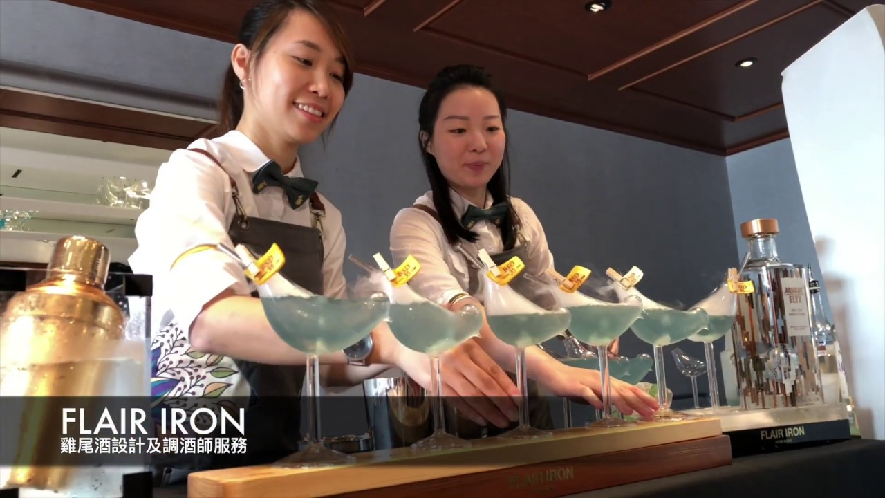 雞尾酒設計調酒師服務 香港FLAIR IRON - BSD測量師學會 - YouTube