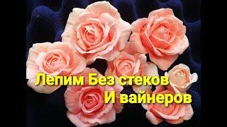 Красивые розы из полимерной глины, без стеков, вайнеров и молдов, каттеров