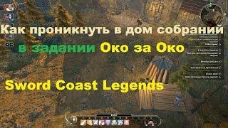 Задание око за око как попасть в дом собраний золотого ока без боя Sword Coast Legends