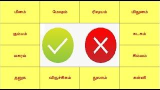உங்கள் ஜாதகம் சரியா தவறா ? | Ungal Jathagam Sariya / Thavara | Your horoscope is right or wrong?