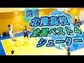元 北陸高校(全国ベスト4)のシューター!! キレイ&高精度!!【 湯浅 祐太 (181cm/富山…