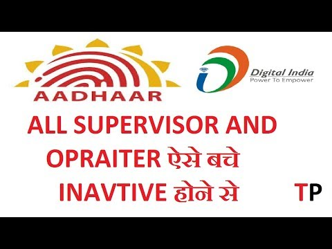 All Supervisor and Opreter ऐसे बचे Inactive blacklist होने से Uidai new Rule