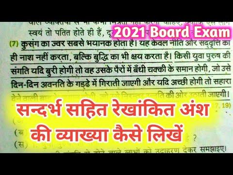 सन्दर्भ सहित रेखांकित अंश की व्याख्या कैसे लिखें? Board Exam 2021/Hindi Class 10th