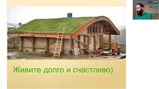 видео Соломенные экодома