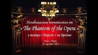 Незабываемые впечатления от  Фантом оперы на Бродвее  2017г