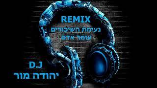 נעימת השיכורים עומר אדם  רמיקס DJ יהודה מור