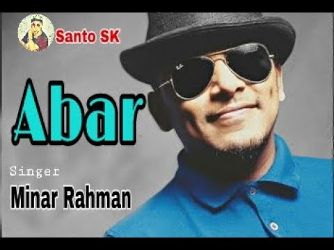 Abar Lyrics | Minar Rahman | আবার | Lyrical Video By Santo SK