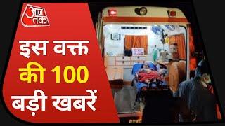 Hindi News Live: देश-दुनिया की इस वक्त की 100 बड़ी खबरें I Nonstop 100 I Top 100 I Apr 23, 2021