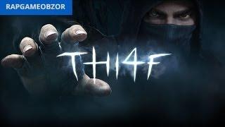 'RAPGAMEOBZOR 2' - Thief 4