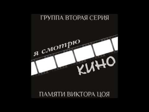 Кино - Кукушка. Аккорды, табулатура, текст, бой, слушать