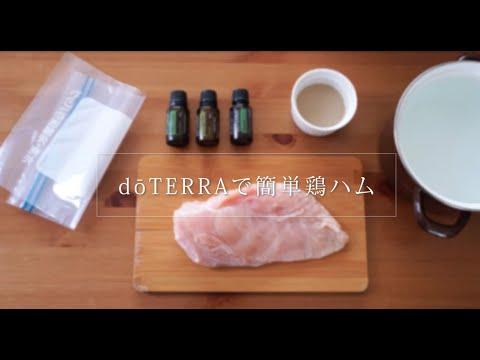 ハーブ風味豊かな簡単鶏ハム