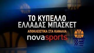 Κύπελλο Ελλάδος Μπάσκετ - Προημιτελικοί