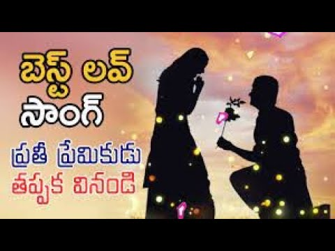 Telugu Love Ringtone