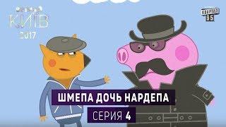 Шмепа дочь нардепа - Политический мультсериал пародия, серия 4