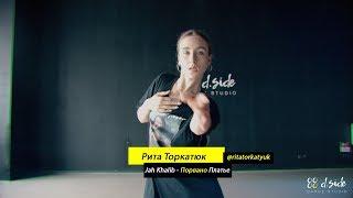 Jah Khalib - Порвано Платье | Choreography by Rita Torkatyuk | D.Side Dance Studio
