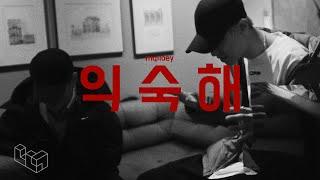[MV] 익숙해 - mq x Loey