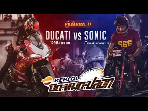 คู่เดือด Superbike Ducati 1299S Euro Bike VS แว้นซ์ Sonic ปุ๊ ประชาสงเคราะห์ งาน Repsol บิด-หมด-ปลอก