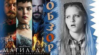 МАТИЛЬДА (Историческая драма 2017) - Фильм 2017