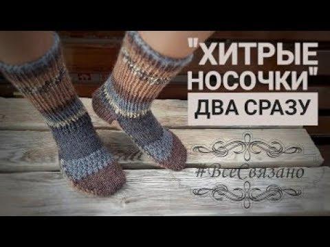 """""""Хитрые носочки"""" на 2 спицах БЕЗ ШВОВ. Два носка СРАЗУ!"""