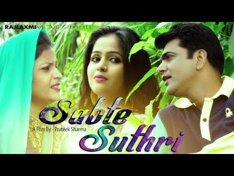 सबते सुथरी Sabte Suthri...