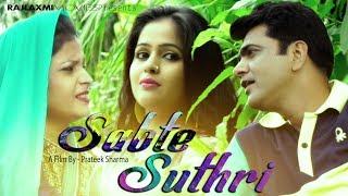 सबते सुथरी sabte suthri song | uttar kumar | kavita joshi | ramniwas | binder danoda | neenu sindhar