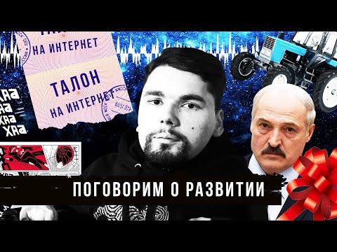 Интернет по талонам и Тесла Лукашенко | Сталингулаг