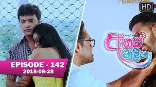 Ahas Maliga | Episode 142 | 2018-08-28 Thumbnail