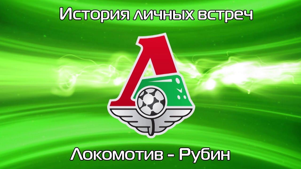 Фк Локомотив Обои На Телефон