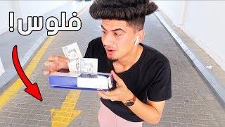 اللي يحصل الفلوس ياخذها ( خبيت 2000 ريال داخل علبة مناديل ) !!