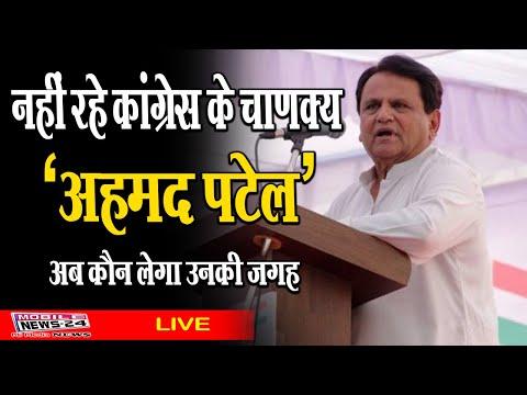 नहीं रहे कांग्रेस के चाणक्य अहमद पटेल, अब कौन लेगा उनकी जगह | Ahmad Patel |Congress | Mobile News 24