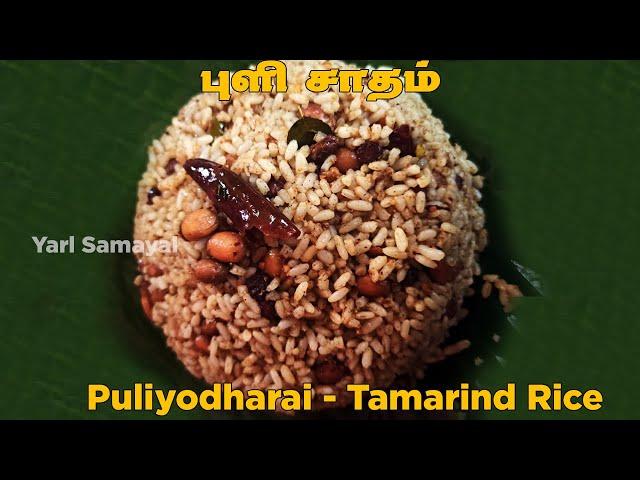 புளி சாதம் | நவராத்திரி விரத உணவுகள் | Puliyodharai in Tamil | Tamarind Rice | Puli Sadam Recipe