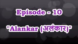 Sangeet Pravah World Episode - 10 (Music Learning Video)