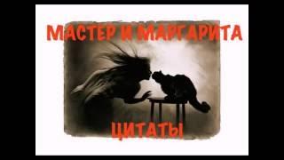 Крылатые фразы из романа «Мастер и Маргарита»