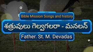 శత్రువులు గెల్వగలరా - మనలన్ | Bible Mission Songs with lyrics | Telugu Christian songs