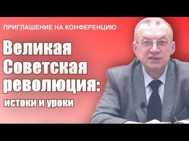 """Приглашение на конференцию """"Великая Советская революция"""""""