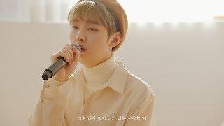 윤지성 (yoon jisung) - '왜 내가 아닌지' live clip ------------------------------------------------------------------------------------------ official site http:...