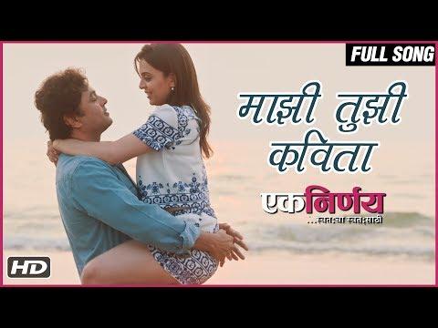 Mazi Tuzi Kavita | Romantic Song | Ek Nirnay Marathi Movie | Subodh Bhave