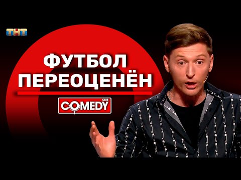 Камеди Клаб «Футбол переоценён» Павел Воля - Видео онлайн
