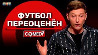 Камеди Клаб «Футбол переоценён» Павел Воля