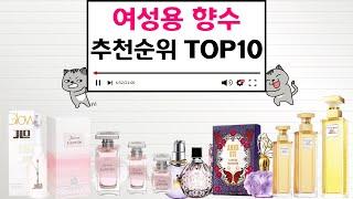 여자향수 인기상품 TOP10 순위 비교 추천