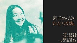 Vocal; Megumi Asaoka Lyrics; Kazuya Senke Music; Hiroshi Takada Arr...