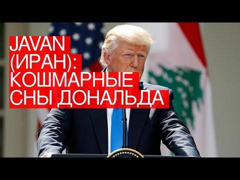 Javan (Иран): кошмарные сныДональда Трампа овнешней политике