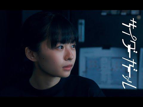 """サイダーガール """"落陽"""" Music Video"""