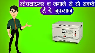 Why should We need Stabilizer for Our Home Appliances