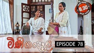 Minigandela | Episode 78 | Sirasa TV 26th September 2018 [HD] Thumbnail