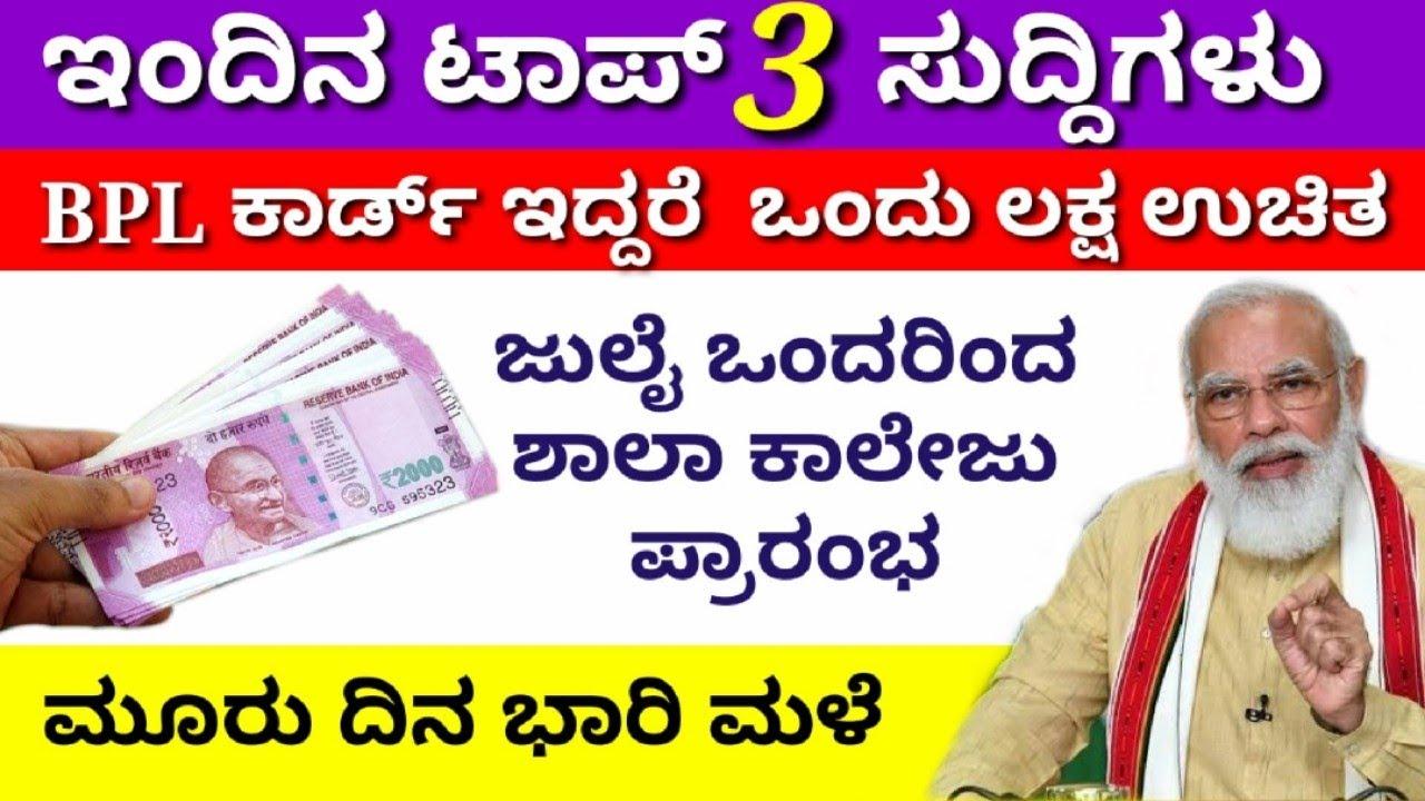ಇಂದಿನ ಟಾಪ್ 3 ಪ್ರಮುಖ ಸುದ್ದಿ//BPL Card ಇದ್ದರೆ 1 ಲಕ್ಷ ಉಚಿತ//ಜುಲೈ 1 ರಿಂದ ಶಾಲೆ ಪ್ರಾರಂಭ//Todya latest news