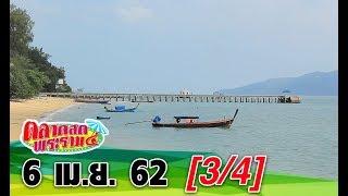 ตลาดสดพระราม ๔ (3/4) 6 เม.ย. 2562 | รถเมล์พาเที่ยวเกาะพยาม