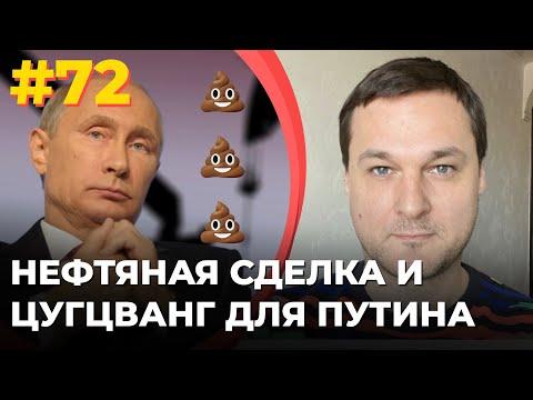 #72 Нефтяная сделка и цугцванг для Путина