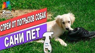 Спрей защита от погрызов собак Сани Пет |  Обзор спрея от погрызов собак | Sani Pet Spray review